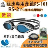 【SABLE黑貂】RS-101競速型鏡框+RS2標準光學近視鏡片(請備註左右眼150~1000度)