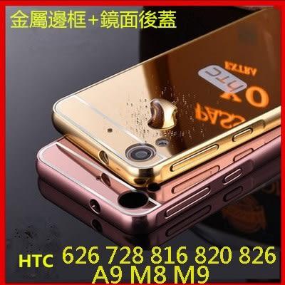 【AB527】出清不挑色 鏡面手機殼 HTC ONE 10 M7 M8 M9 A9 Desire 530 626 728 816 830邊框 殼 鏡子