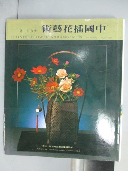【書寶二手書T2/園藝_PEP】中國插花藝術_黃永川_民77