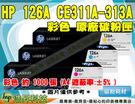 HP 126A CE311A 藍 原廠碳粉匣
