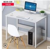 電腦桌臺式家用簡約經濟型臥室桌子簡易單人書桌組裝辦公桌寫字臺