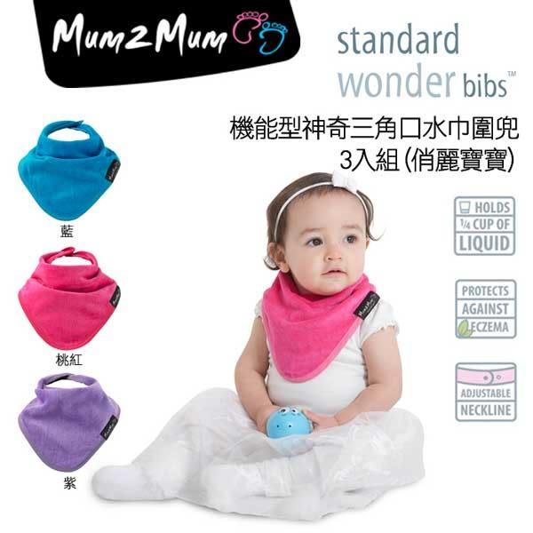 紐西蘭 MUM 2 MUM 機能型神奇三角口水巾圍兜-俏麗寶寶 3入組 (藍/桃/紫)