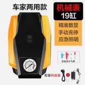 汽車打氣泵 充氣泵高壓家用電動車籃球充氣泵數顯 BF8923【旅行者】