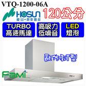 【fami】豪山 排除油煙機 歐化式 VTQ 1200 06A 倒T型 抽油煙機 (LED燈)