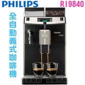 【新莊信源】飛利浦PHILIPS Saeco 全自動義式咖啡機 RI9840