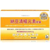 日本味王 納豆清暢元素 30粒/盒