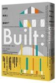 如何在果凍上蓋城市?:從工法、材料到歷史,由地底到空中,頂尖結構工程師帶你解開..