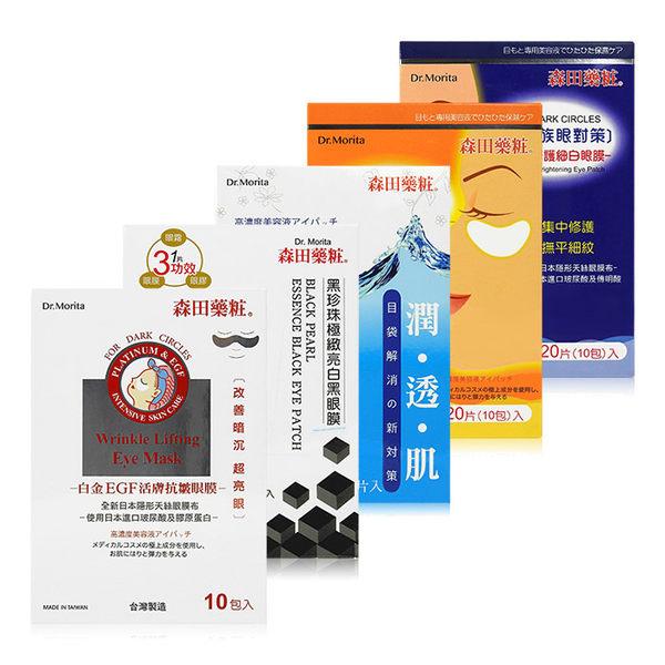 森田藥粧 白金EGF/黑珍珠/玻尿酸/Q10/緊緻眼膜 10入/盒 ◆86小舖 ◆