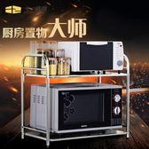 十一維度 廚房置物架微波爐架不銹鋼烤箱架廚房用品儲物收納架2層jy【618好康又一發】