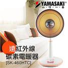 【YAMASAKI 山崎】16吋直立式遠紅外線碳素電暖器(SK-460HTC)