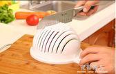 切蔬菜水果沙拉神器沙拉碗水果分割器創意DIY切片塊切條 完美情人