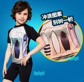 Blowind兒童泳衣男孩 男童短袖游泳服分體防曬速干小中大童套裝 js1182『科炫3C』