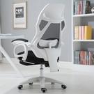 電競椅 電腦椅家用辦公椅人體工學椅網布轉椅擱腳老板椅子職員椅【快速出貨八折搶購】