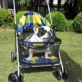 大型狗寵物手推車四輪輕便簡約型可摺疊拆洗車載 igo 黛尼时尚精品