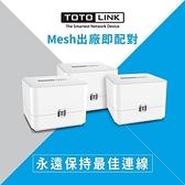 【南紡購物中心】TOTOLINK T6 AC1200 Mesh網狀路由器系統-三入組