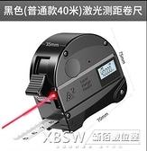 科麥斯紅外線激光測距儀捲尺測量儀工具高精度手持電子尺量房神器『新佰數位屋』