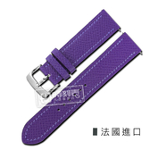 Watchband / 16mm / HERMES 愛馬仕-法國進口柔軟簡約質感車線高級替用真皮錶帶 紫色