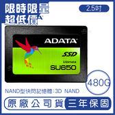 ADATA 威剛 480G Ultimate SU650 固態硬碟 原廠公司貨 保固 480G 硬碟
