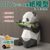 ❖7-11今日299免運❖ DIY動物3D立體紙模型 摺紙 聖誕 交換禮物 狐狸松鼠熊貓【F0437】