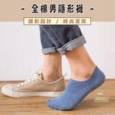 【居美麗】全棉男隱形襪 短襪 淺口船襪 純色日系 春夏薄款
