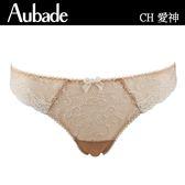 Aubade-愛神S-L優雅蕾絲丁褲(香檳)CH