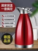 保溫壺不銹鋼家用熱水壺304保溫瓶暖瓶大容量熱水瓶開水瓶歐式2升 YYJ