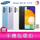 分期0利率 三星 SAMSUNG Galaxy A52 5G (8G/256G) 6.5 吋 豆豆機 四主鏡頭 智慧手機 贈『手機指環扣 *1』