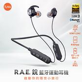 R.A.E.銳 藍牙運動耳機 嘖嘖集資 藍芽耳機 無線耳機 雙耳通話 藍牙5.0 IPX5防水 KKBOX歌單