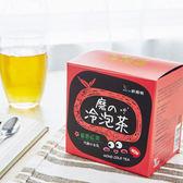 【磨的冷泡茶小資款】蜜香紅茶10入/盒 代謝小尖兵 獨家口味 自然蜜果香 冷泡更好喝