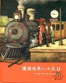 書立得-環遊世界八十天II★繪本圖畫書