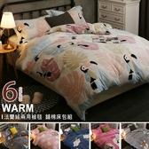 法蘭絨雙人加大舖棉冬包兩用被四件組 6x6.2尺/即瞬保暖【多款任選】