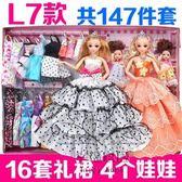 (聖誕交換禮物)芭芘洋娃娃大套裝禮盒換裝婚紗公主女孩兒童玩具過家家玩具