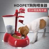 餵食器狗狗自動喂食喂水飲水器寵物貓盆泰迪貓狗投食器狗糧食盆貓咪 【全館免運】