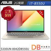 加碼贈★ASUS S330UN-0042D8550U 13.3吋 i7-8550U 2G獨顯 閃漾金 筆電-送USB雙孔充電器(六期零利率)