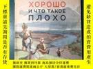 二手書博民逛書店什麽是好的什麽是壞的罕見俄文Y198118 出版1955