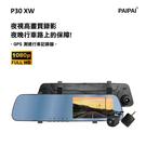 【PAIPAI】(贈32G)P30XW 夜視加強版 GPS測速 前1080p後720P雙鏡頭行車紀錄器
