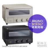 日本代購 空運 2020新款 BRUNO BOE067 蒸氣烤箱 烤麵包機 4片吐司 大容量 30分定時 烤盤 烤網