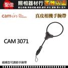 【聖佳】Cam-In CAM3071 真皮手腕帶系列 牛皮 手腕繩 手腕帶 黑色 現貨