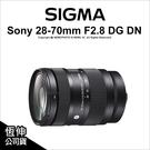 Sigma 28-70mm F2.8 DG DN Contemporary E環 L環 公司貨【可刷卡】薪創數位