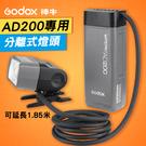 【公司貨 現貨】AD200 Pro 專用離機燈頭 神牛 Godox 延長 燈座 連接線 可裝機頂 EC200 屮U0