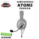 [贈行動電源喇叭] 鐵三角 audio-technica ATGM2 麥可風 鵝頸管設計可拆卸 電容式麥克風 公司貨