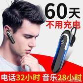 藍芽商務耳機 藍芽耳機耳塞式掛耳式開車專用手機通用型耳麥超長待機  DF   艾維朵