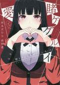 賭ケグルイ愛-公式ファンブック (ガンガンコミックスJOKER) 日文書