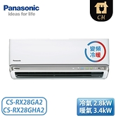 [Panasonic 國際牌]4-5坪 RX系列 變頻冷暖壁掛 一對一冷氣 CS-RX28GA2/CU-RX28GHA2