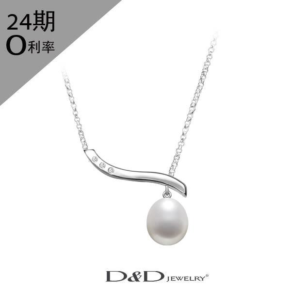 天然珍珠項鍊 7.5mm D&D 品牌精品 時尚紐約系列