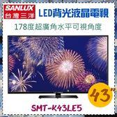 【SANLUX 台灣三洋】43型 LED背光液晶電視 附視訊盒《SMT-K43LE5》178度超廣角水平可視角度