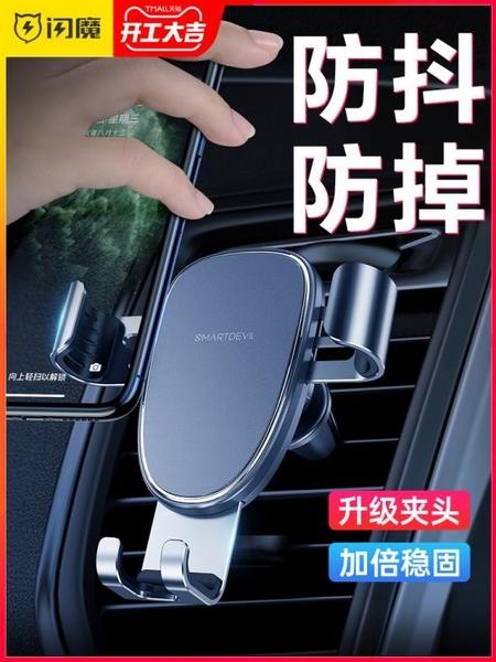 閃魔手機支架車載汽車內導航重力感應固定支撐萬能通用型出風口架 酷男精品館