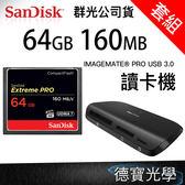【群光公司貨】SanDisk Extreme Pro CF 64G 64GB 160mb+Sandisk 讀卡機 套組