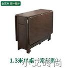 金絲胡桃木全實木摺疊餐桌椅長方形伸縮簡約家用小戶型摺疊餐桌子 NMS小艾新品