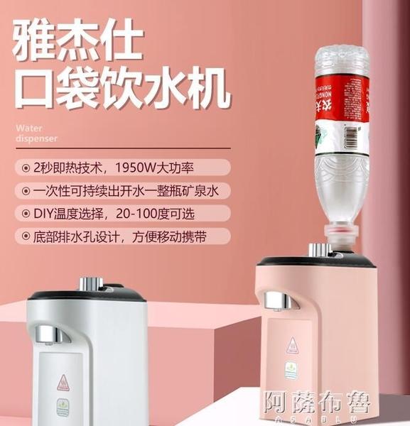 飲水機 雅杰仕口袋熱水機 即熱式飲水機家用全自動迷你便攜台式小型速熱 MKS阿薩布魯